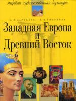 Западная Европа и Древний Восток. 8-е изд