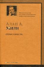 Столик у оркестра: роман