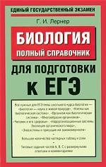 Скачать ЕГЭ. Биология  полный справочник для подготовки к ЕГЭ бесплатно