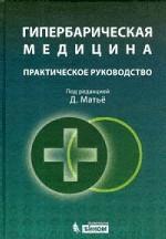 Гипербарическая медицина: Пер. с англ