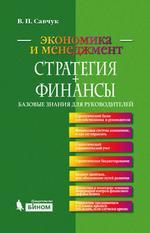 Стратегия + Финансы:базовые знания д/руководителей