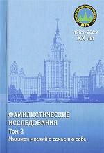 Фамилистические исследования. Социологический анализ литературных и фольклорных текстов