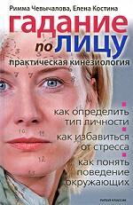 Гадание по лицу. Практическая кинезиология