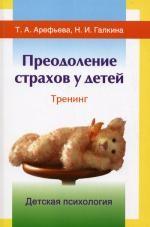 Преодоление страхов у детей: Тренинг. 2-е изд
