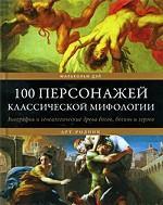 100 персонажей классической мифологии