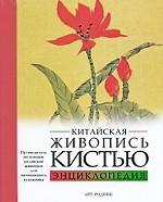 Китайская живопись кистью. Энциклопедия