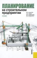 Планирование на строительном предприятии.Уч