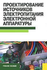 Проектирование источников электропитания электронной аппаратуры.Уч.пос.-4-е изд