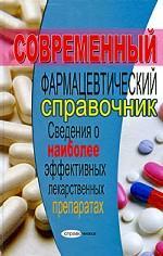 Современный фармацевтический справочник. Сведения о наиболее эффективных лекарственных препаратах