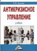 Антикризисное управление: учебник