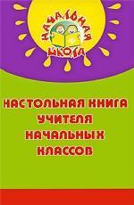 Настольная книга учителя начальных классов