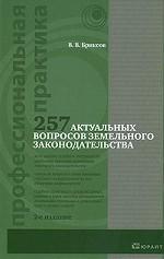 257 актуальных вопросов практики применения земельного законодательства