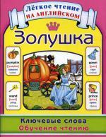 Золушка. Ключевые слова. Обучение чтению = Cinderella