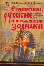 Скачать Египетские, русские и итальянские зодиаки бесплатно