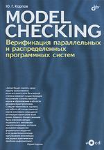 MODEL СHECKING. Верификация параллельных и распределенных программных систем