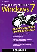 Установка и настройка Windows 7. для максимальной производительности