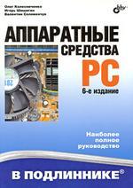 Аппаратные средства PC. (6-е изд.)