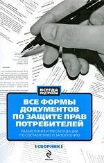 Все формы документов по защите прав потребителей