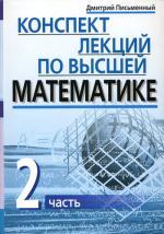 Конспект лекций по высшей математике. Ч. 2.  7-е изд