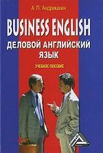 Business English/Деловой английский язык