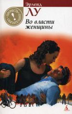 Во власти женщины: роман