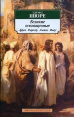 Великие посвященные. Очерк эзотеризма религий (Орфей, Пифагор, Платон, Иисус)