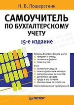 Самоучитель по бухгалтерскому учету. 15-е изд
