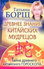 Древнее знание китайских мудрецов ( Татьяна Борщ  )