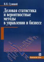 Деловая статистика и вероятностные методы в управлении и бизнесе: Учеб. пособие