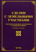 Сделки с земельными участками: образцы правовых документов с комментариями. 4-е изд., изм.и доп