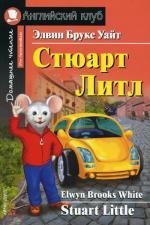 Стюарт Литл: адаптация, комментарий, словарь Азы Ставиской; упражнения