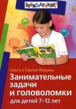 Занимательные задачи и головоломки для детей 7-12 лет. 3-е изд