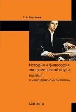 История и философия экономической науки