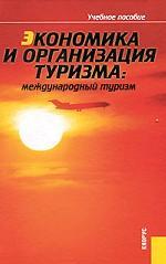 Экономика и организация туризма.Международный туризм.Уч.пос.-4-е изд
