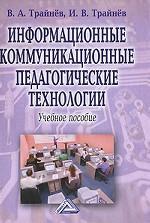 Информационные коммуникационные педагогические технологии
