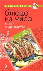 Блюда из мяса. Сочно и ароматно