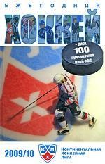 Хоккей 2009/10 (+ CD)
