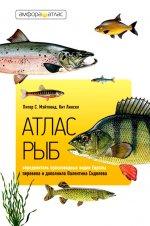 Атлас рыб. Определитель пресноводных видов Европы