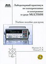 Лабораторный практикум по электротехнике и электронике в среде Multisim (+ CD-ROM)