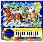 Пианино/Зимние песенки/синяя