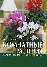 Иллюстрированная энциклопедия/Комнатные растения