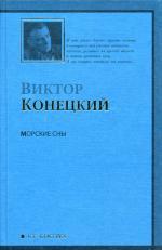 """Морские сны: 3-я книга романа-странствия """"За доброй надеждой"""""""