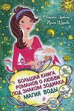 Большая книга романов о любви под знаком Зодиака. Магия Воды