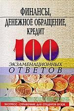 Финансы, денежное обращение, кредит. 100 экзаменационных ответов