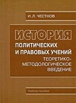 История политических и правовых учений. Теоретико-методологическое введение