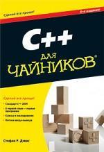 C++ для чайников (+ CD)