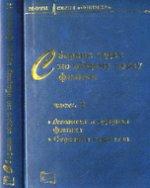 Сборник задач по общему курсу физики. В трех частях. Атомная и ядерная физика, строение вещества