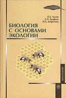 Биология с основами экологии: учебник