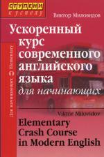 Ускоренный курс современного английского языка для начинающих. 8-е изд