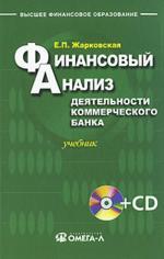 Финансовый анализ деятельности коммерческого банка (файл PDF)